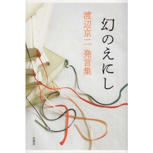 幻のえにし―渡辺京二発言集 [単行本]