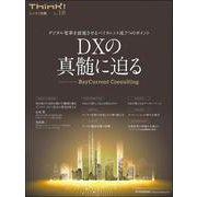 Think!別冊 DXの真髄に迫る-デジタル変革を前進させるベイカレント流7つのポイント [単行本]