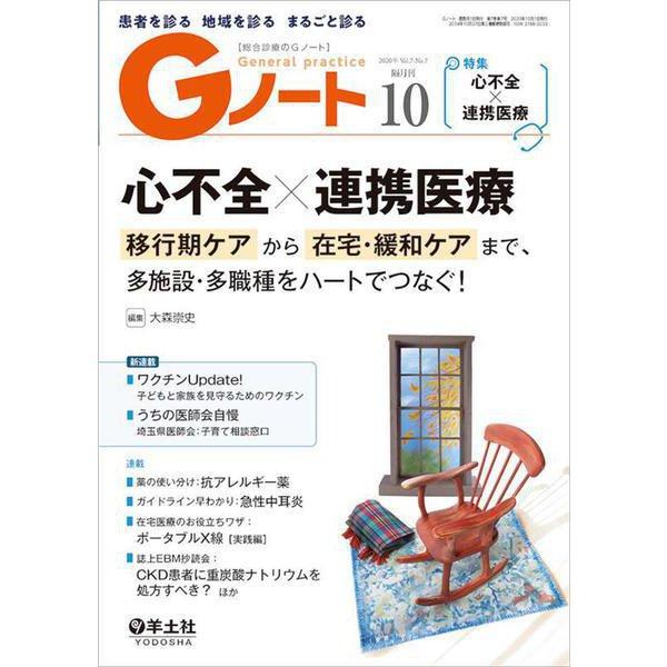 Gノート2020年10月号(Gノート) [単行本]