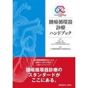 腫瘍循環器診療ハンドブック [単行本]