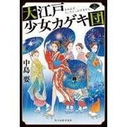 大江戸少女カゲキ団〈3〉(時代小説文庫) [文庫]