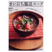 まいにち腸活スープ―おうちで手軽に免疫力アップ! [単行本]