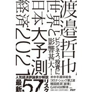 世界と日本経済大予測2021 [単行本]
