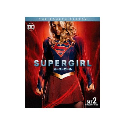 SUPERGIRL/スーパーガール <フォース> 後半セット [DVD]