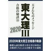 東大理3合格の秘訣〈35(2020)〉 [単行本]