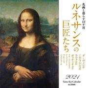 ルネッサンスの巨匠たち 名画と暮らす12ヵ月カレンダー [単行本]