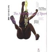 スポーツ人類学―グローバリゼーションと身体 [単行本]
