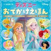 ディズニーおでかけえほん―アナと雪の女王 ディズニープリンセス くまのプーさん ピーター・パン [絵本]