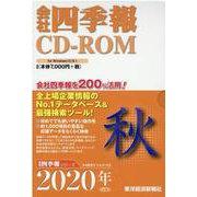 会社四季報 2020年4集秋(CD-ROM) [磁性媒体など]