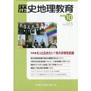 歴史地理教育 2020年 10月号 [雑誌]