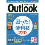 Outlook困った!&便利技220―2019/2016&Microsoft365対応(できるポケット) [単行本]