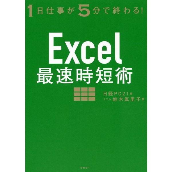 Excel最速時短術―1日仕事が5分で終わる! [単行本]