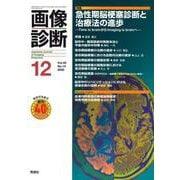 画像診断2020年12月号 Vol.40 No.14(画像診断) [全集叢書]