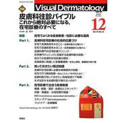 Visual D. 2020年12月号 Vol.19 No.12(Visual.Dermatology) [全集叢書]