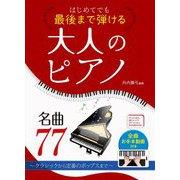 はじめてでも最後まで弾ける大人のピアノ名曲77―クラシックから定番のポップスまで [単行本]