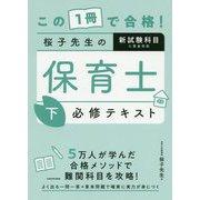 この1冊で合格!桜子先生の保育士必修テキスト〈下〉福祉・教育系 [単行本]