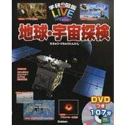 地球・宇宙探検(学研の図鑑LIVE Special) [図鑑]