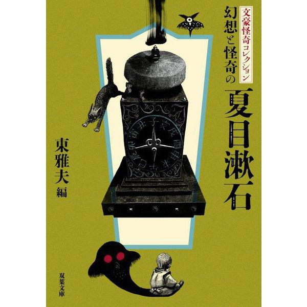 幻想と怪奇の夏目漱石―文豪怪奇コレクション(双葉文庫) [文庫]