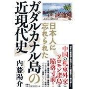 日本人に忘れられたガダルカナル島の近現代史 [単行本]