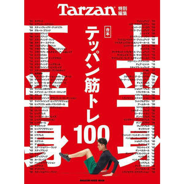 Tarzan特別編集 合本 上半身・下半身テッパン筋トレ100 [ムックその他]