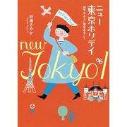 ニュー東京ホリデイ―旅するように街をあるこう [単行本]