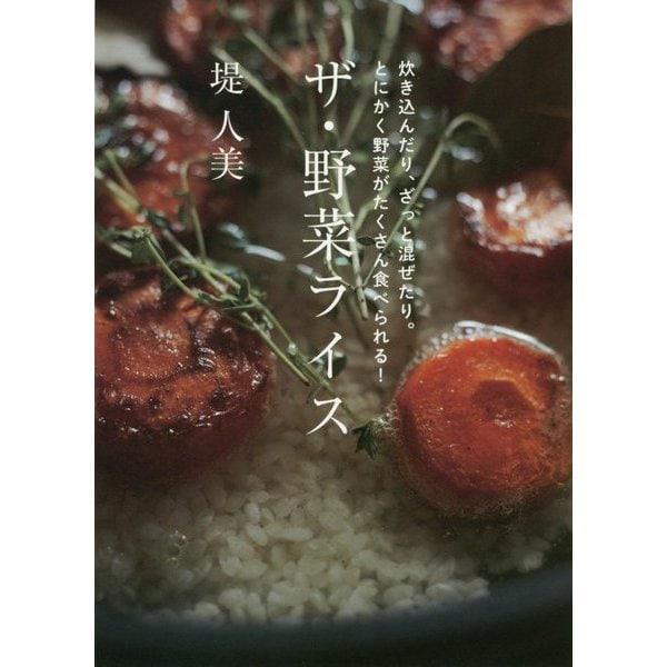 ザ・野菜ライス―炊き込んだり、ざっと混ぜたり。とにかく野菜がたくさん食べられる! [単行本]