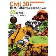 Civil 3DをBIM/CIMでフル活用するための65の方法―Civil 3D 2021/2020/2019/2018対応 [単行本]