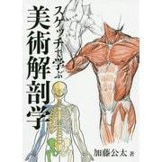 スケッチで学ぶ美術解剖学 [単行本]