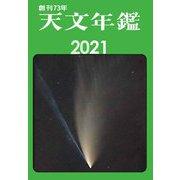 天文年鑑〈2021年版〉 [単行本]