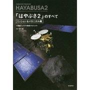 「はやぶさ2」のすべて ミッション&メカニカル編―小惑星リュウグウ探査プロジェクト [単行本]