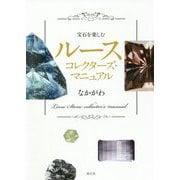 宝石を楽しむ ルースコレクターズ・マニュアル [単行本]