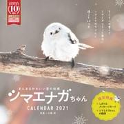 まんまるかわいい雪の妖精シマエナガちゃん CALENDAR 2021 [単行本]