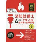 "試験にココが出る!消防設備士4類 ""甲種・乙種""教科書+実践問題 第2版 [単行本]"