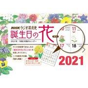 ラジオ深夜便 誕生日の花カレンダー 2021 [単行本]