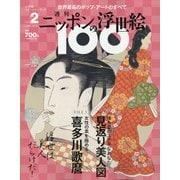 ニッポンの浮世絵100 2020年 10/15号 [雑誌]