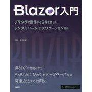 Blazor入門―ブラウザで動作するC#を使ったシングルページアプリケーション開発 [単行本]