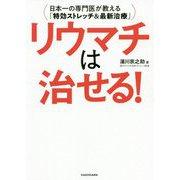 リウマチは治せる!―日本一の専門医が教える「特効ストレッチ&最新治療」 [単行本]