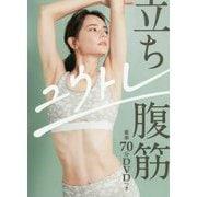 立ち腹筋―豪華70分DVDつき [単行本]