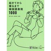 起きてから寝るまで韓国語表現1000 [単行本]