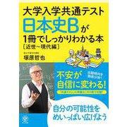 大学入学共通テスト 日本史Bが1冊でしっかりわかる本【近世~現代編】 [単行本]