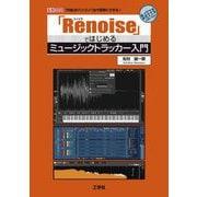 「Renoise」ではじめるミュージックトラッカー入門(I・O BOOKS) [単行本]