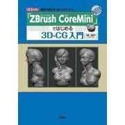 「ZBrush CoreMini」ではじめる3D-CG入門(I・O BOOKS) [単行本]