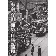 写真アルバム 海南・有田・御坊・日高の昭和 [単行本]