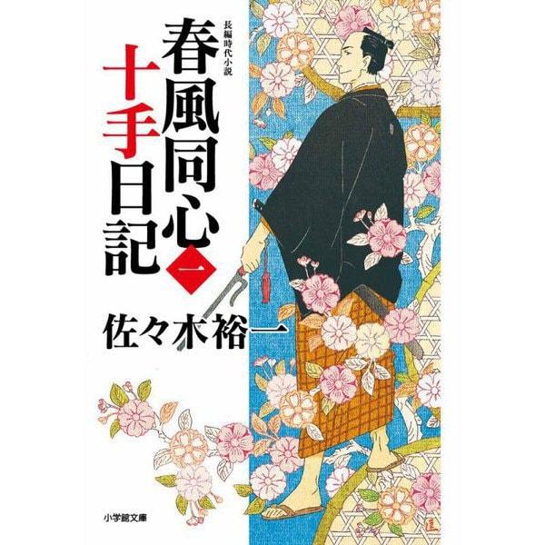 春風同心十手日記〈1〉(小学館時代小説文庫) [文庫]