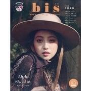 bis(ビス) 2020年 11月号 [雑誌]