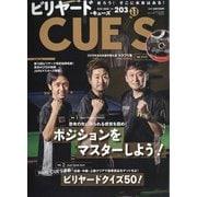 ビリヤード CUE'S (球's) 2020年 11月号 [雑誌]