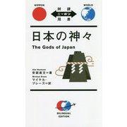 日本の神々(対訳ニッポン双書) [単行本]