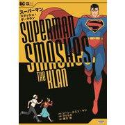 スーパーマン・スマッシュ・ザ・クラン [コミック]