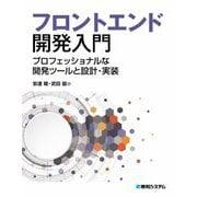 フロントエンド開発入門―プロフェッショナルな開発ツールと設計・実装 [単行本]