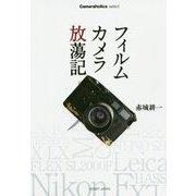 フィルムカメラ放蕩記(Cameraholics select) [単行本]